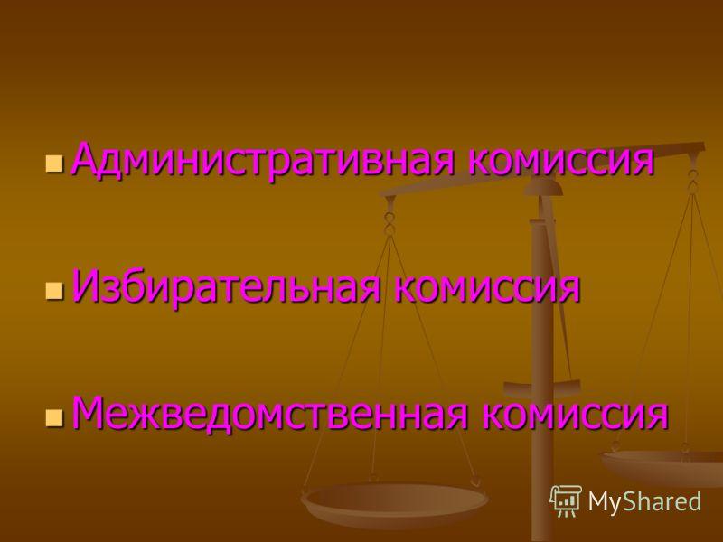 Административная комиссия Избирательная комиссия Межведомственная комиссия