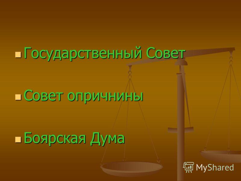 Государственный Совет Совет опричнины Боярская Дума