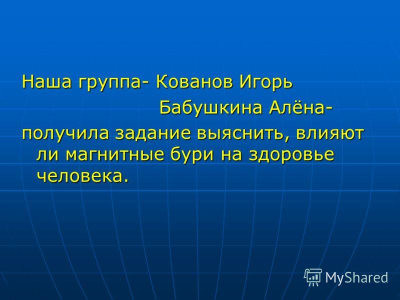 Киевские ученые сопоставили даты рождения и смерти множества людей с 11–летним циклом солнечной активности. И вот что выяснилось. Если родился человек на пике солнечных вспышек, то умирает он, когда на звезде затишье, и наоборот! Эта закономерность с