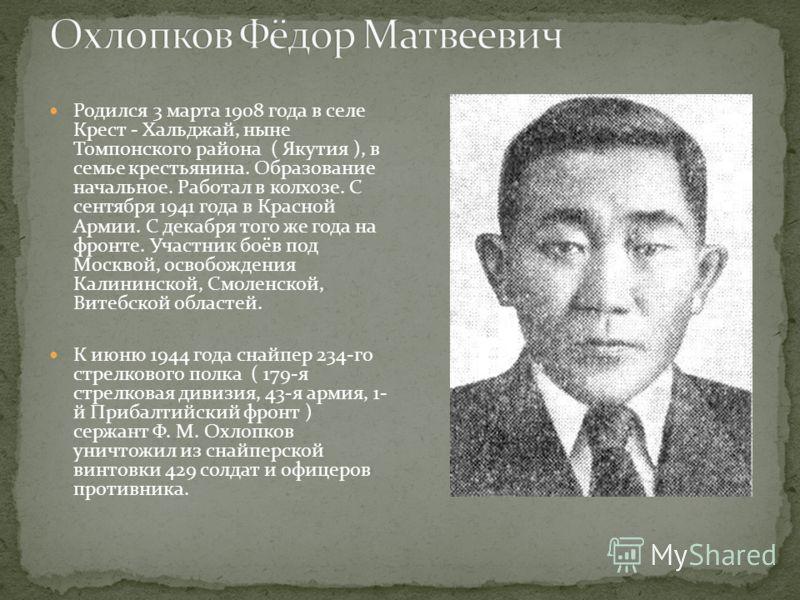 Родился 3 марта 1908 года в селе Крест - Хальджай, ныне Томпонского района ( Якутия ), в семье крестьянина. Образование начальное. Работал в колхозе. С сентября 1941 года в Красной Армии. С декабря того же года на фронте. Участник боёв под Москвой, о