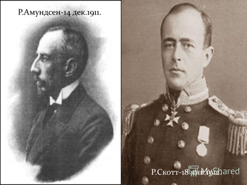 Ф.Ф.Беллинсгаузен (1778-1852) М.П.Лазарев (1788-1851)