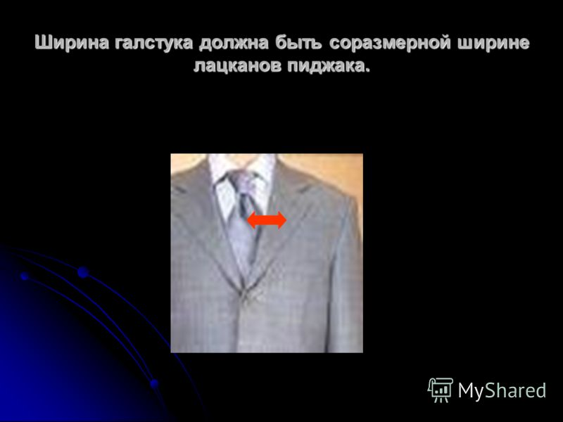 Ширина галстука должна быть соразмерной ширине лацканов пиджака.