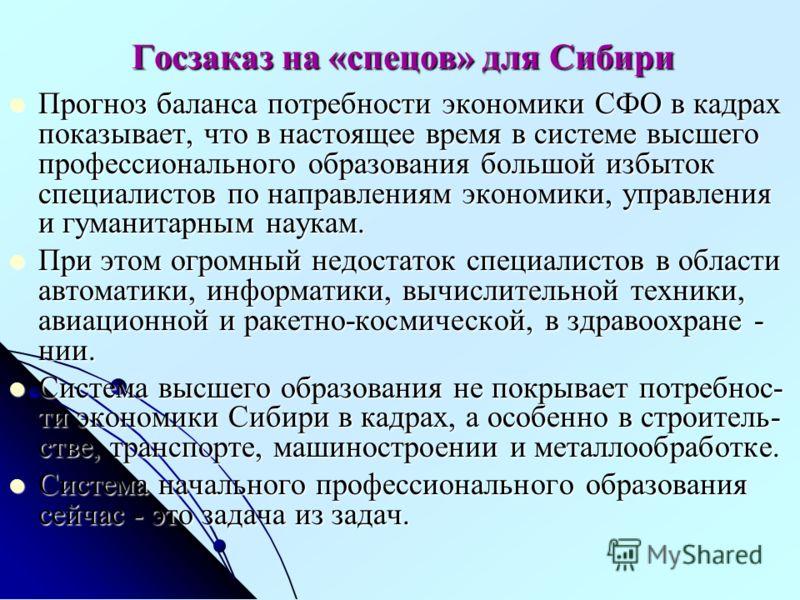 Госзаказ на «спецов» для Сибири Прогноз баланса потребности экономики СФО в кадрах показывает, что в настоящее время в системе высшего профессионального образования большой избыток специалистов по направлениям экономики, управления и гуманитарным нау