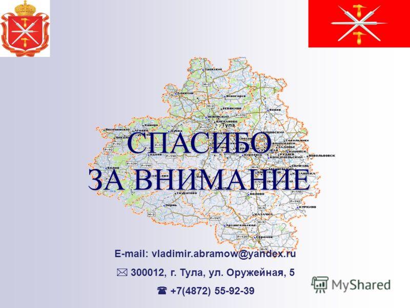 СПАСИБО ЗА ВНИМАНИЕ E-mail: vladimir.abramow@yandex.ru 300012, г. Тула, ул. Оружейная, 5 +7(4872) 55-92-39