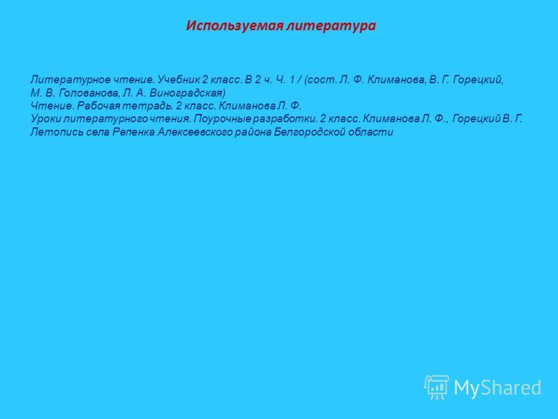 Интернет ресурс http://s55.radikal.ru/i148/1007/18/e4f4c506ce6d.png http://s55.radikal.ru/i148/1007/18/e4f4c506ce6d.png Девочка со с 2-го слайда http://s57.radikal.ru/i157/1005/89/39c760cb5f68.pnghttp://s57.radikal.ru/i157/1005/89/39c760cb5f68.png Ма