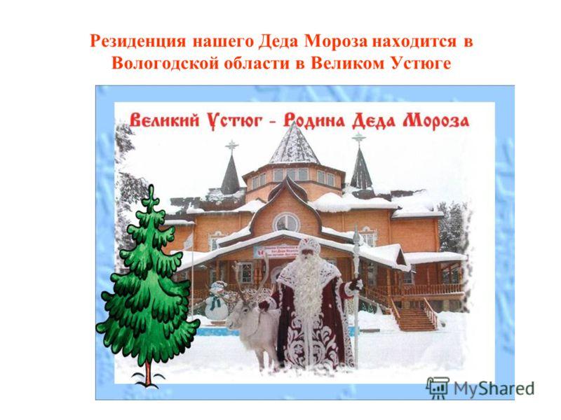 Резиденция нашего Деда Мороза находится в Вологодской области в Великом Устюге