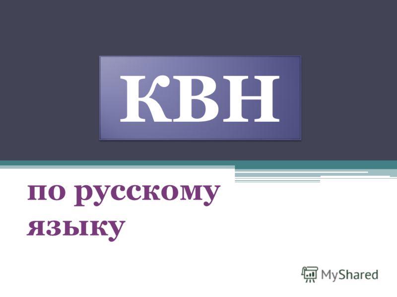 По русскому языку квн представление