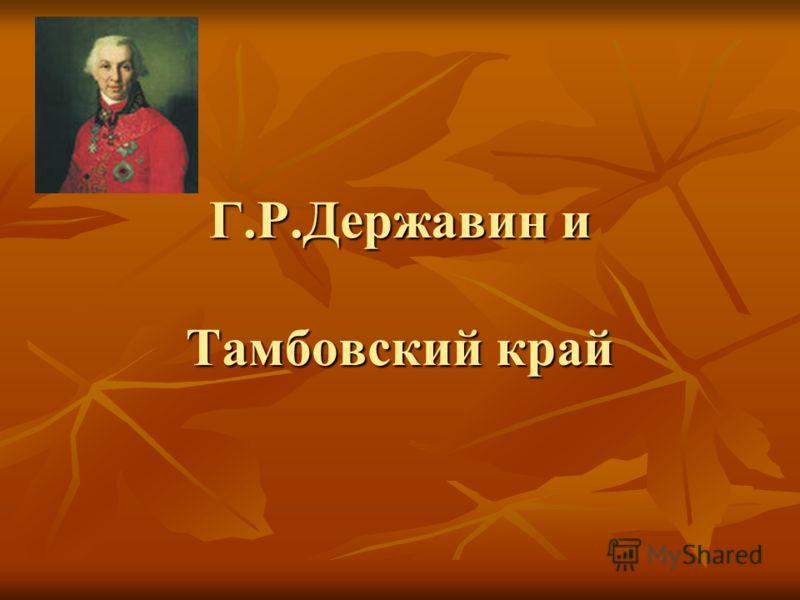 Г.Р.Державин и Тамбовский край