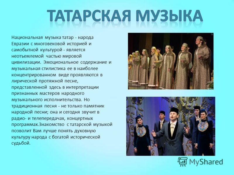 Национальная музыка татар - народа Евразии с многовековой историей и самобытной культурой - является неотъемлемой частью мировой цивилизации. Эмоциональное содержание и музыкальная стилистика ее в наиболее концентрированном виде проявляются в лиричес