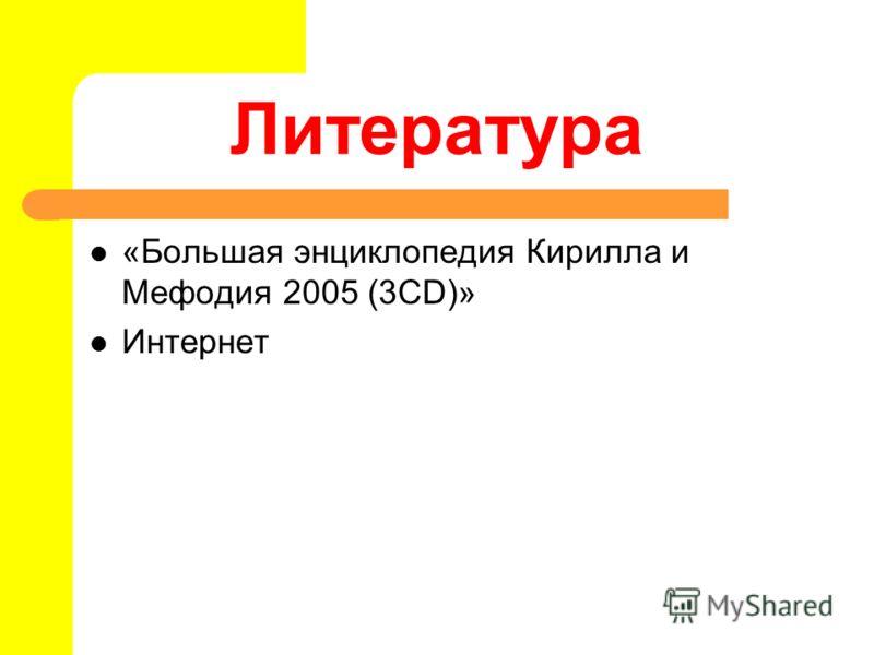 Литература «Большая энциклопедия Кирилла и Мефодия 2005 (3CD)» Интернет