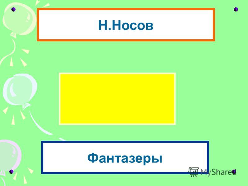 Мишутка Стасик Ира Игорь Михаил Станислав Ирина Игорь