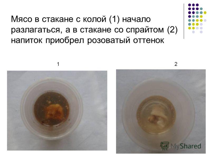 Мясо в стакане с колой (1) начало разлагаться, а в стакане со спрайтом (2) напиток приобрел розоватый оттенок 21