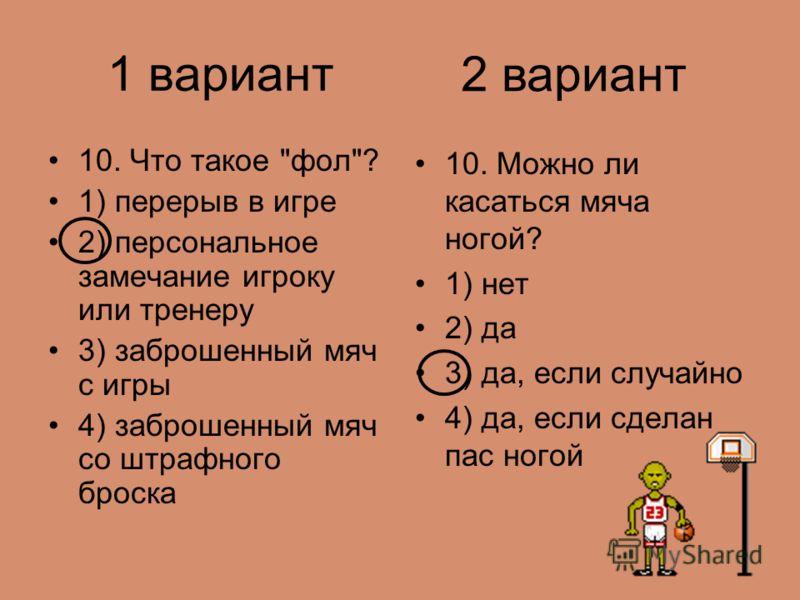 1 вариант 10. Что такое