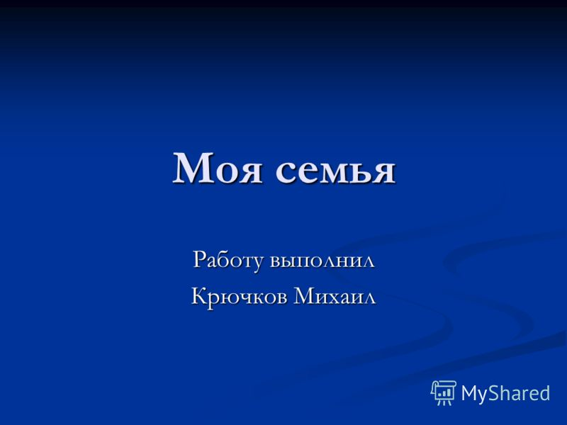 Моя семья Работу выполнил Крючков Михаил