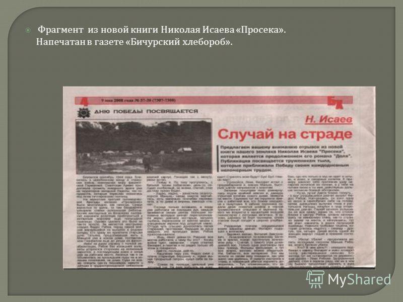 Фрагмент из новой книги Николая Исаева « Просека ». Напечатан в газете « Бичурский хлебороб ».