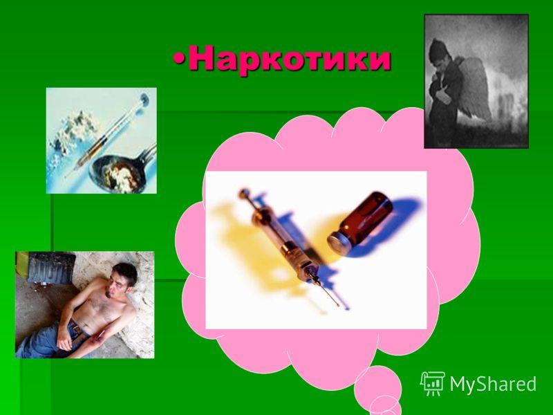 НаркотикиНаркотики