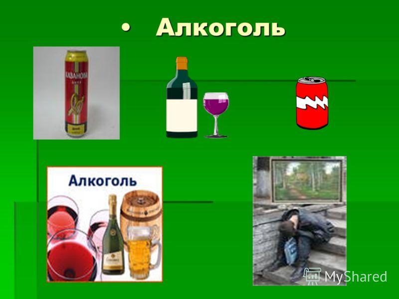 Алкоголь Алкоголь
