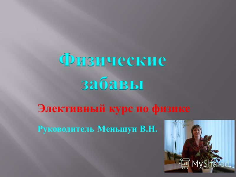 Элективный курс по физике Руководитель Меньшун В. Н.