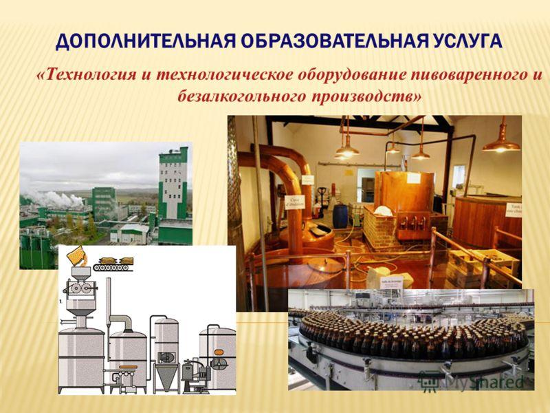 ДОПОЛНИТЕЛЬНАЯ ОБРАЗОВАТЕЛЬНАЯ УСЛУГА «Технология и технологическое оборудование пивоваренного и безалкогольного производств»