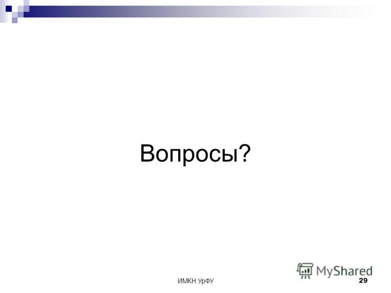 ИМКН УрФУ29 Вопросы?