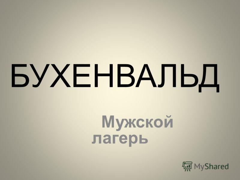 БУХЕНВАЛЬД Мужской лагерь