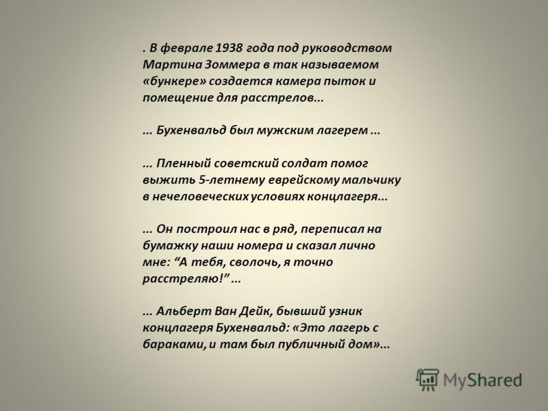 . В феврале 1938 года под руководством Мартина Зоммера в так называемом «бункере» создается камера пыток и помещение для расстрелов...... Бухенвальд был мужским лагерем...... Пленный советский солдат помог выжить 5-летнему еврейскому мальчику в нечел