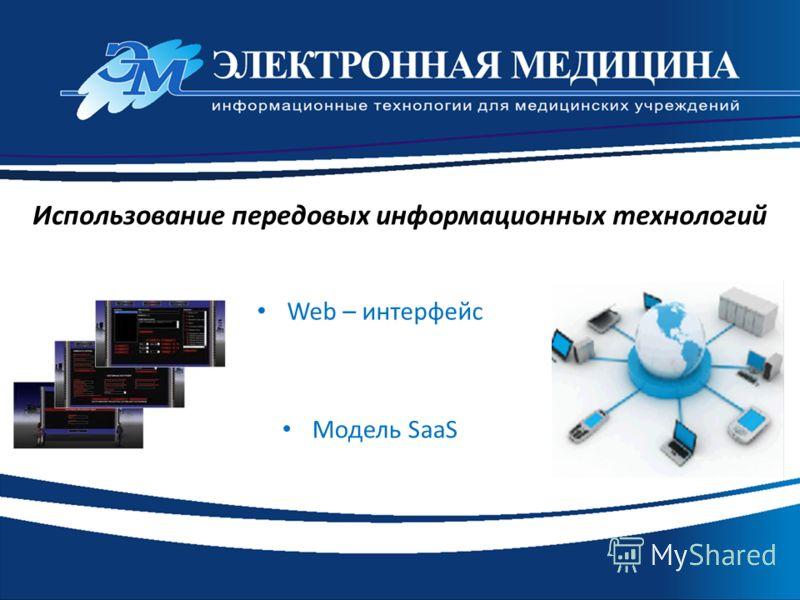 Использование передовых информационных технологий Web – интерфейс Модель SaaS