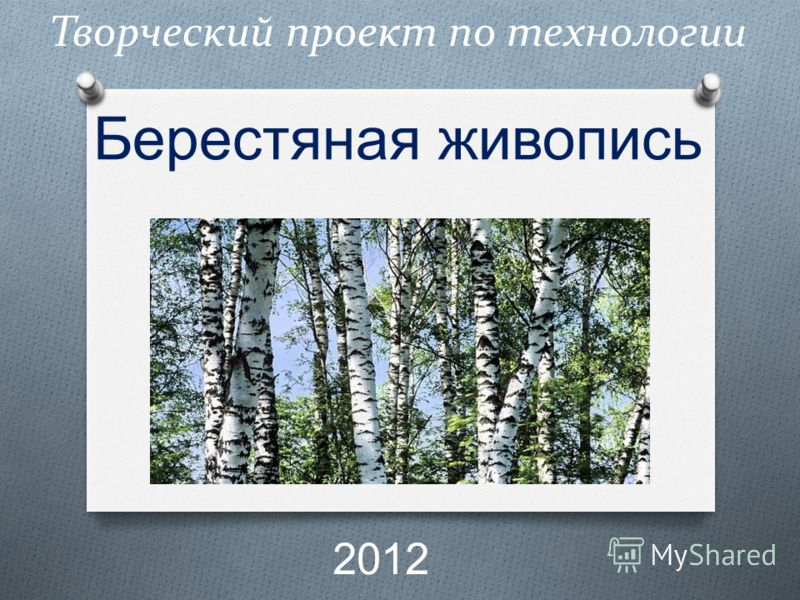 Берестяная живопись Творческий проект по технологии 2012