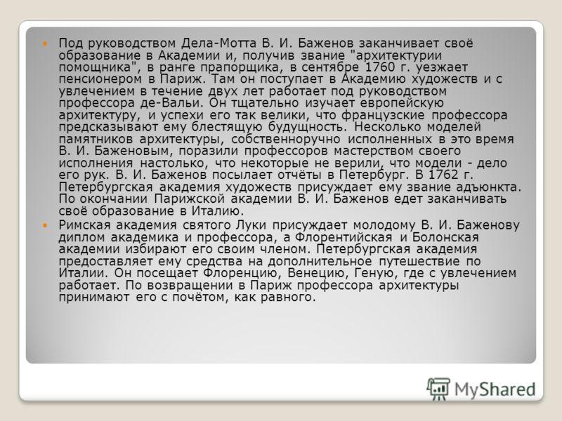 Под руководством Дела-Мотта В. И. Баженов заканчивает своё образование в Академии и, получив звание