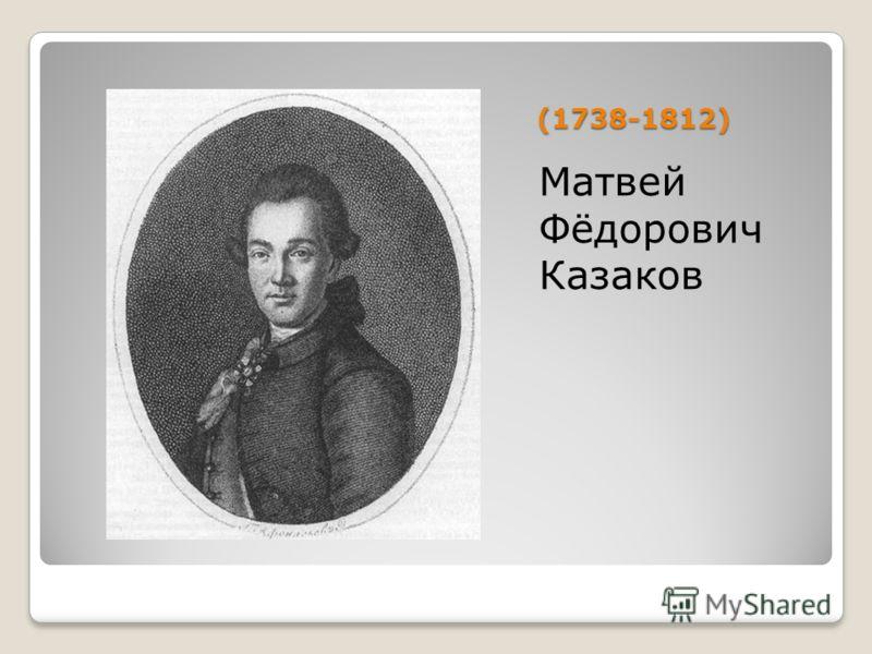 (1738-1812) Матвей Фёдорович Казаков