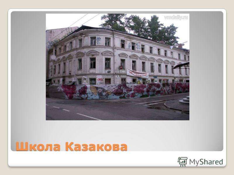 Школа Казакова