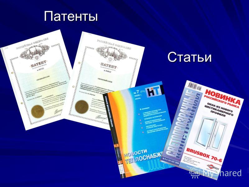 ПатентыСтатьи