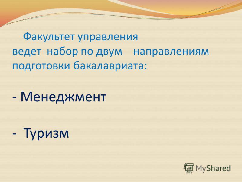 Факультет управления ведет набор по двум направлениям подготовки бакалавриата: - Менеджмент - Туризм