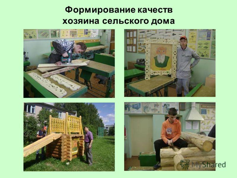 Формирование качеств хозяина сельского дома