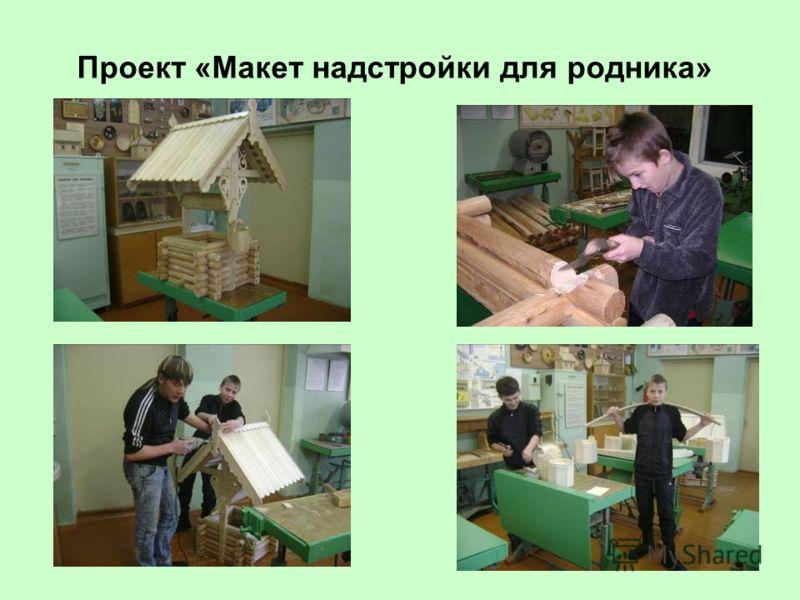 Проект «Макет надстройки для родника»