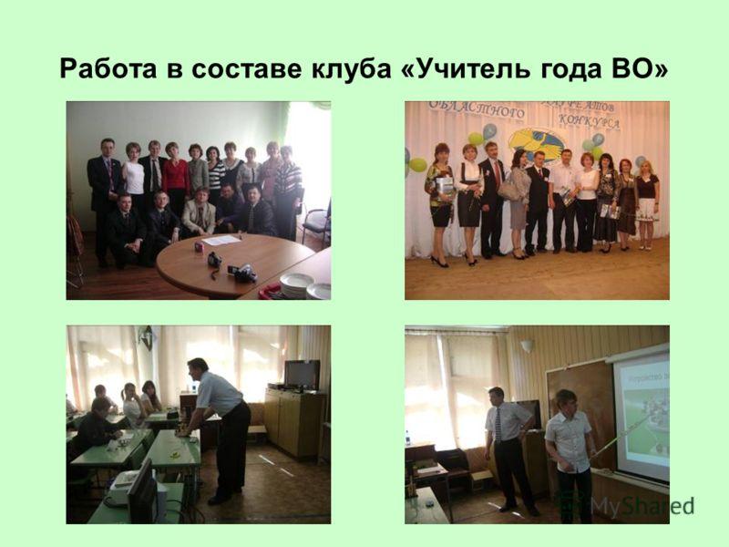 Работа в составе клуба «Учитель года ВО»