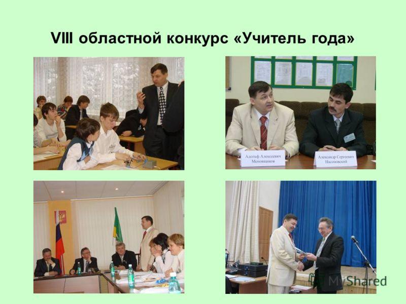VIII областной конкурс «Учитель года»