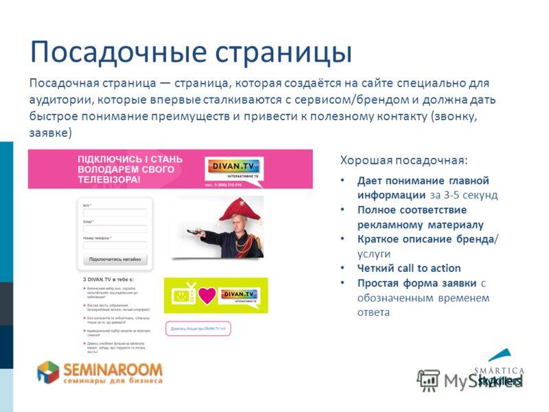 Посадочные страницы Посадочная страница страница, которая создаётся на сайте специально для аудитории, которые впервые сталкиваются с сервисом/брендом и должна дать быстрое понимание преимуществ и привести к полезному контакту (звонку, заявке) Хороша