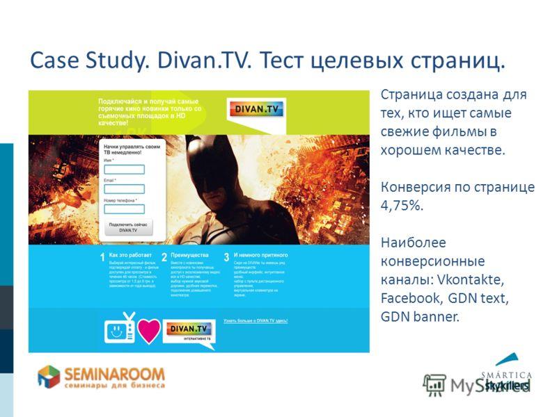 Case Study. Divan.TV. Тест целевых страниц. Страница создана для тех, кто ищет самые свежие фильмы в хорошем качестве. Конверсия по странице 4,75%. Наиболее конверсионные каналы: Vkontakte, Facebook, GDN text, GDN banner.