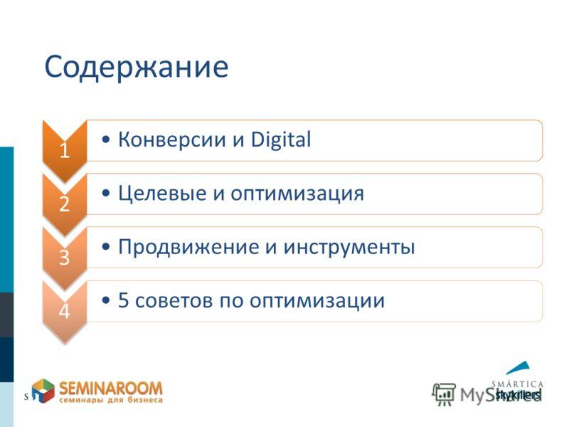 Содержание 1 Конверсии и Digital 2 Целевые и оптимизация 3 Продвижение и инструменты 4 5 советов по оптимизации