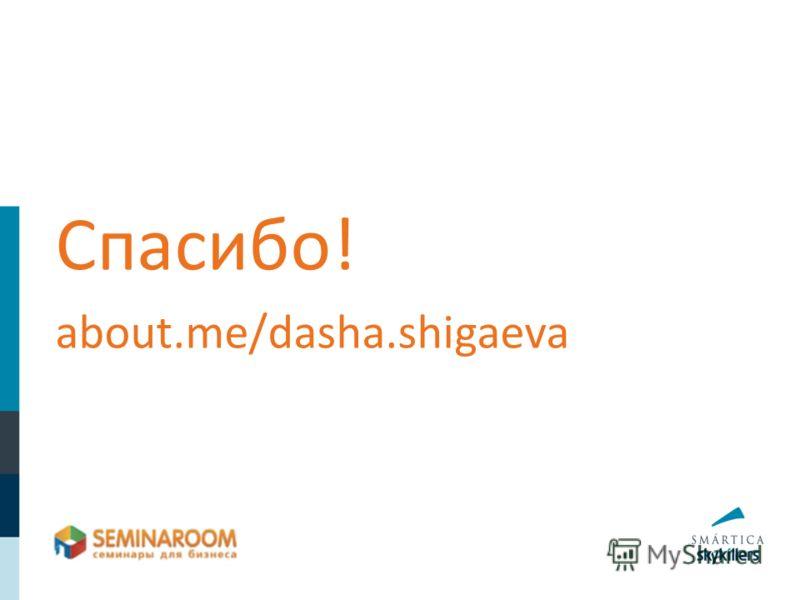 Спасибо! about.me/dasha.shigaeva