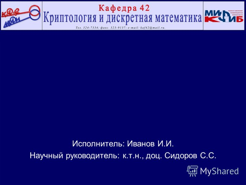 Исполнитель: Иванов И.И. Научный руководитель: к.т.н., доц. Сидоров С.С.