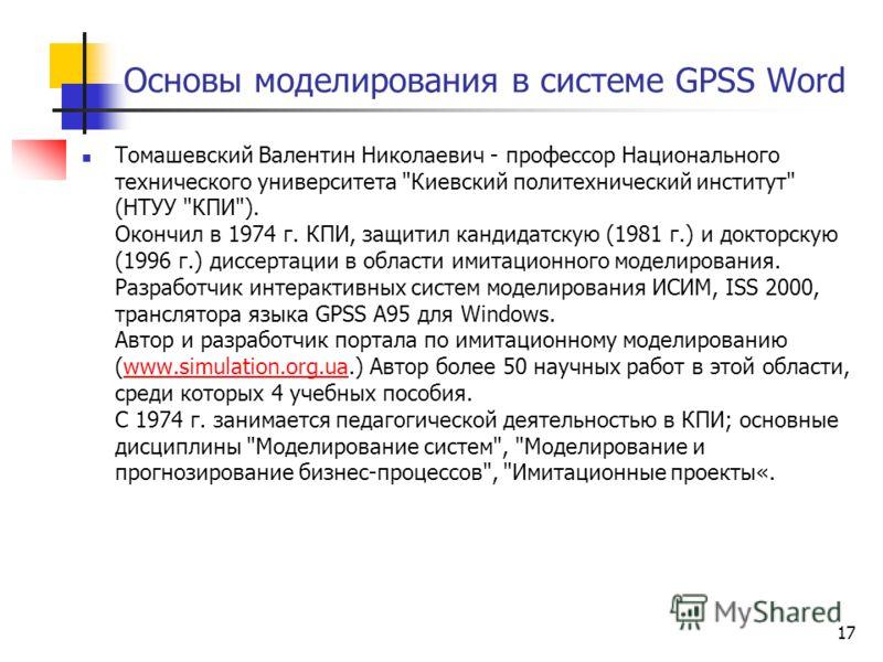 Основы моделирования в системе GPSS Word Томашевский Валентин Николаевич - профессор Национального технического университета