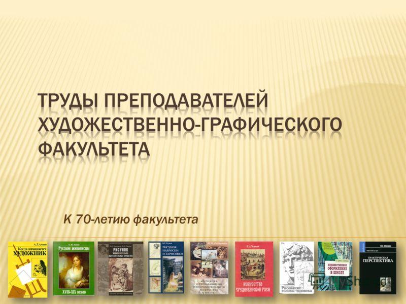 К 70-летию факультета