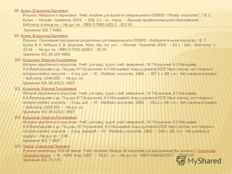 98. Кузин, Владимир Сергеевич Рисунок. Наброски и зарисовки : Учеб. пособие для вузов по специальности 030800 \
