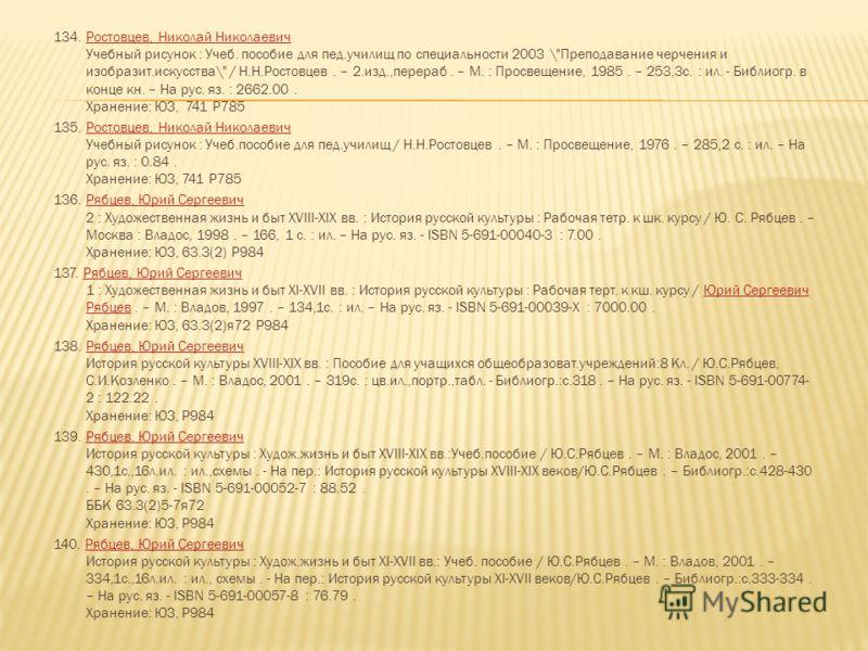 134. Ростовцев, Николай Николаевич Учебный рисунок : Учеб. пособие для пед.училищ по специальности 2003 \