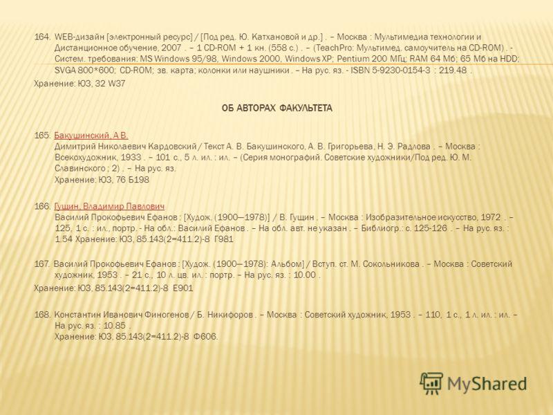 164. WEB-дизайн [электронный ресурс] / [Под ред. Ю. Катхановой и др.]. – Москва : Мультимедиа технологии и Дистанционное обучение, 2007. – 1 CD-ROM + 1 кн. (558 с.). – (TeachPro: Мультимед. самоучитель на CD-ROM). - Систем. требования: MS Windows 95/