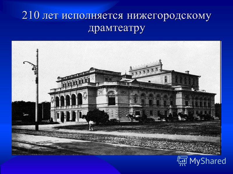 210 лет исполняется нижегородскому драмтеатру