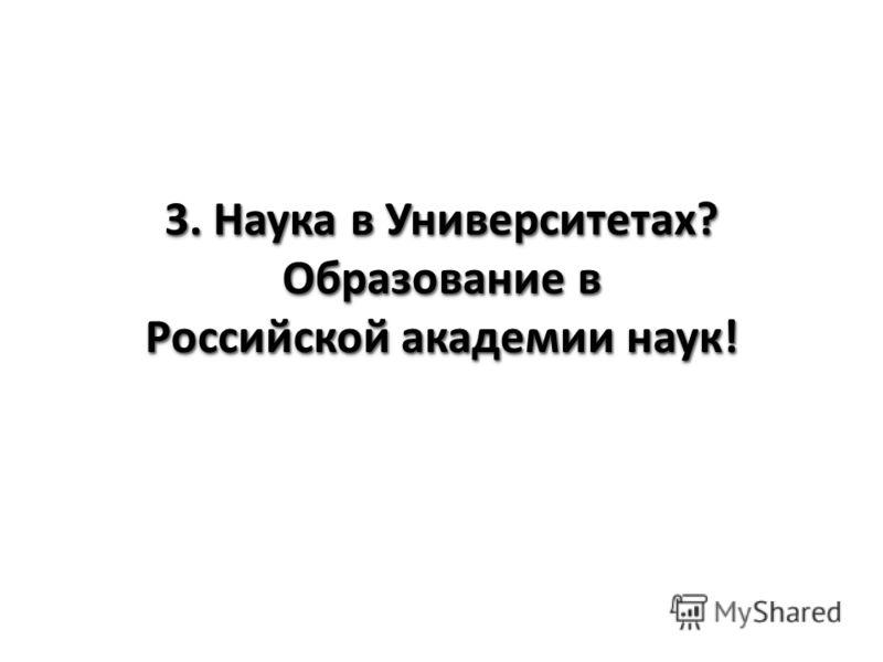 3. Наука в Университетах? Образование в Российской академии наук!