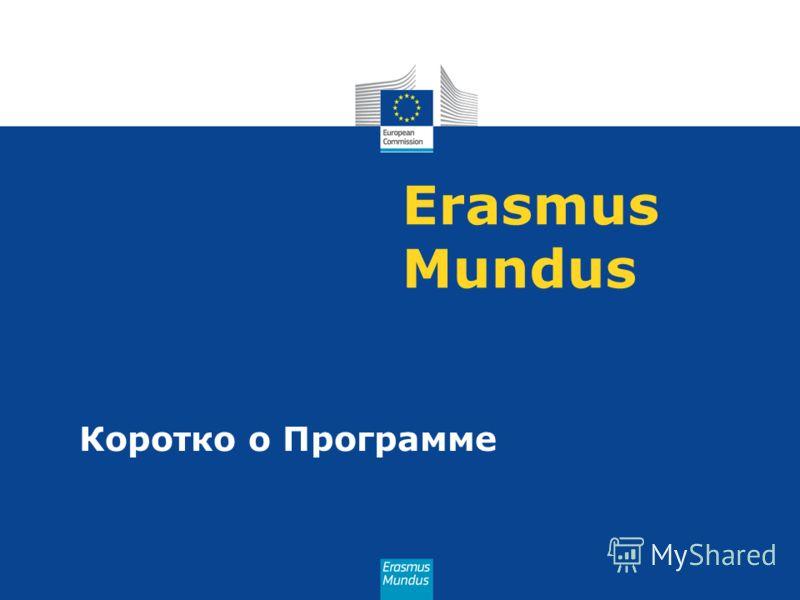 Erasmus Mundus Коротко о Программе